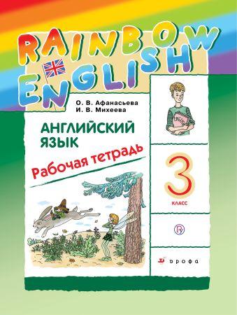 английский 3 афанасьева учебник 1 часть
