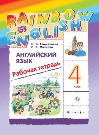 Английский язык. 4 класс. Рабочая тетрадь Афанасьева О.В., Михеева И.В.