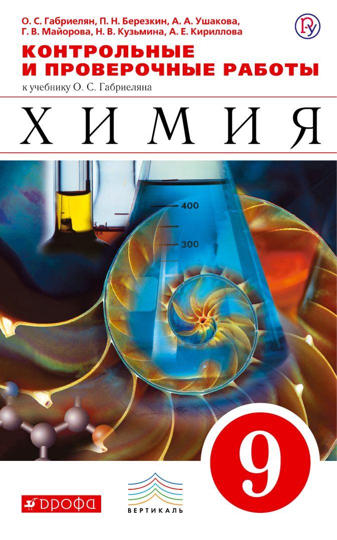 Габриелян О.С., Березкин П.Н., Ушакова А.А. - Химия. 9 класс. Контрольные и проверочные работы обложка книги