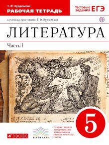 Литература. 5 кл. Раб.тетрадь В2-х частях. Ч.1. ВЕРТИКАЛЬ