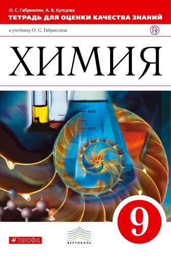 Габриелян О.С., Купцова А.В. - Химия. 9 класс.Тетрадь для оценки качества знаний обложка книги