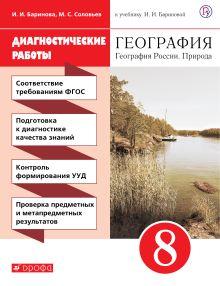 География. Диагностические работы к учебнику И. И. Бариновой «География России. Природа. 8 класс»