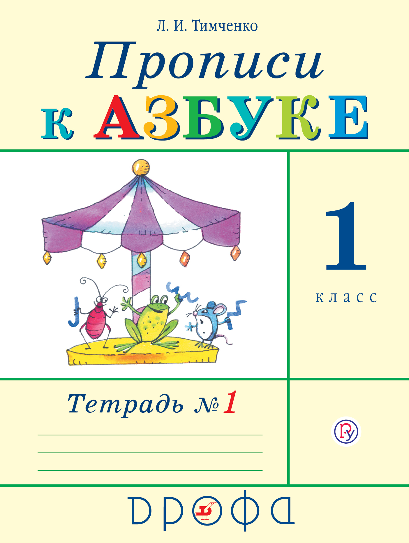 цена на Тимченко Л.И. Прописи к Азбуке. 1 класс. Часть 1