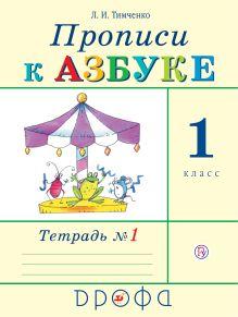 Прописи к Азбуке. 1 класс. Часть 1