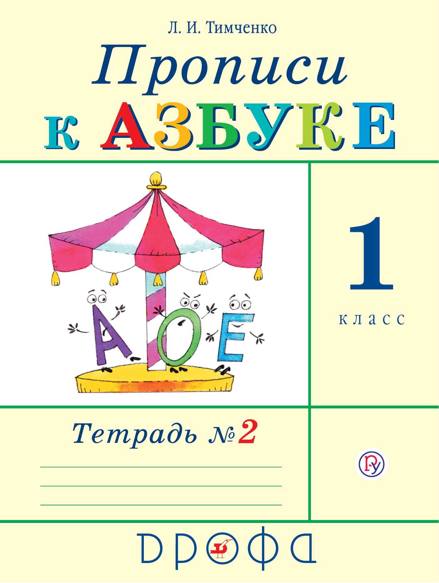 цена на Тимченко Л.И. Прописи к Азбуке. 1 класс. Часть 2