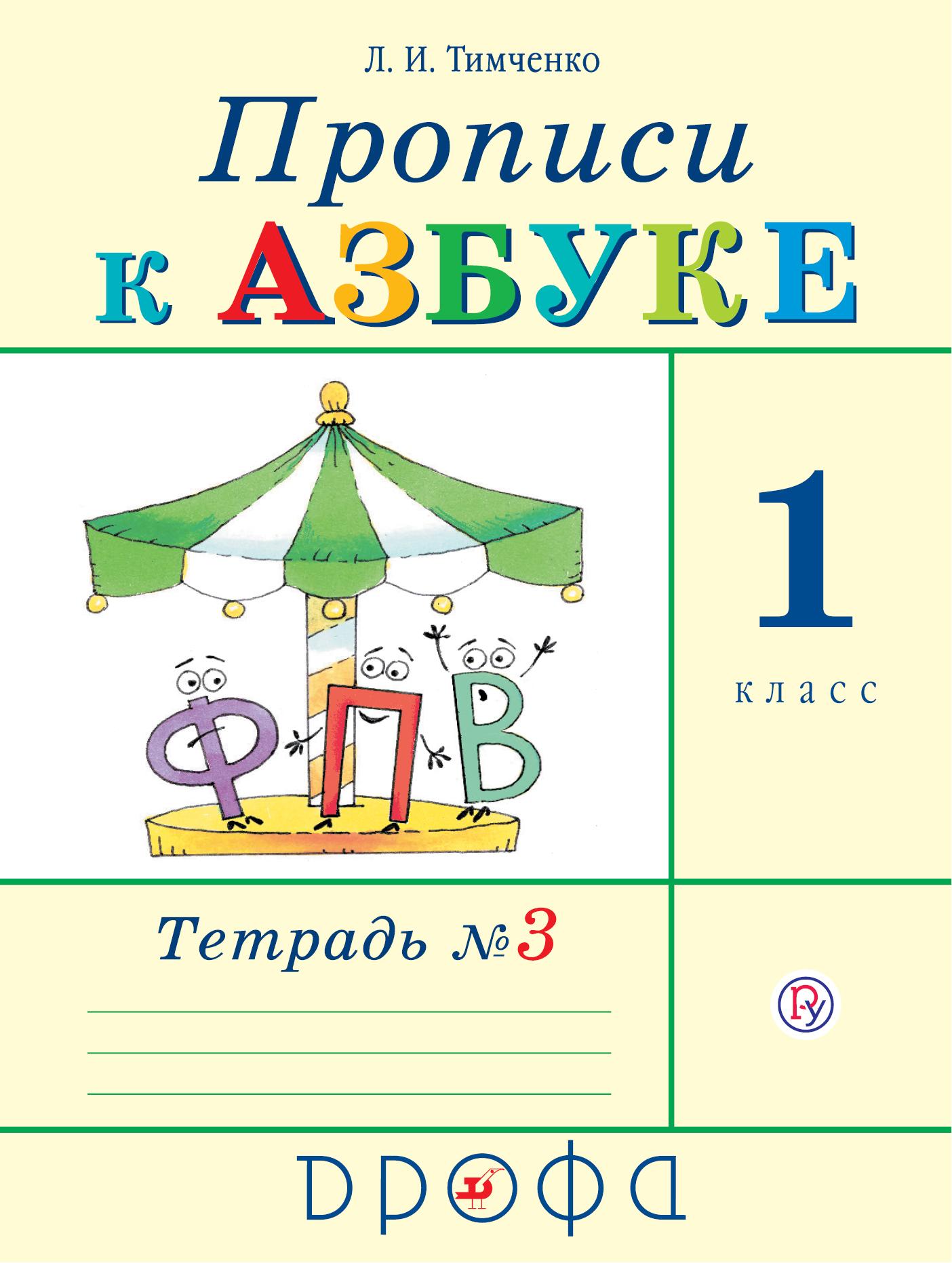 цена на Тимченко Л.И. Прописи к Азбуке. 1 класс. Часть 3
