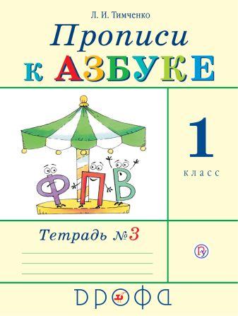Тимченко Л.И. - Прописи к Азбуке. 1 класс. Часть 3 обложка книги