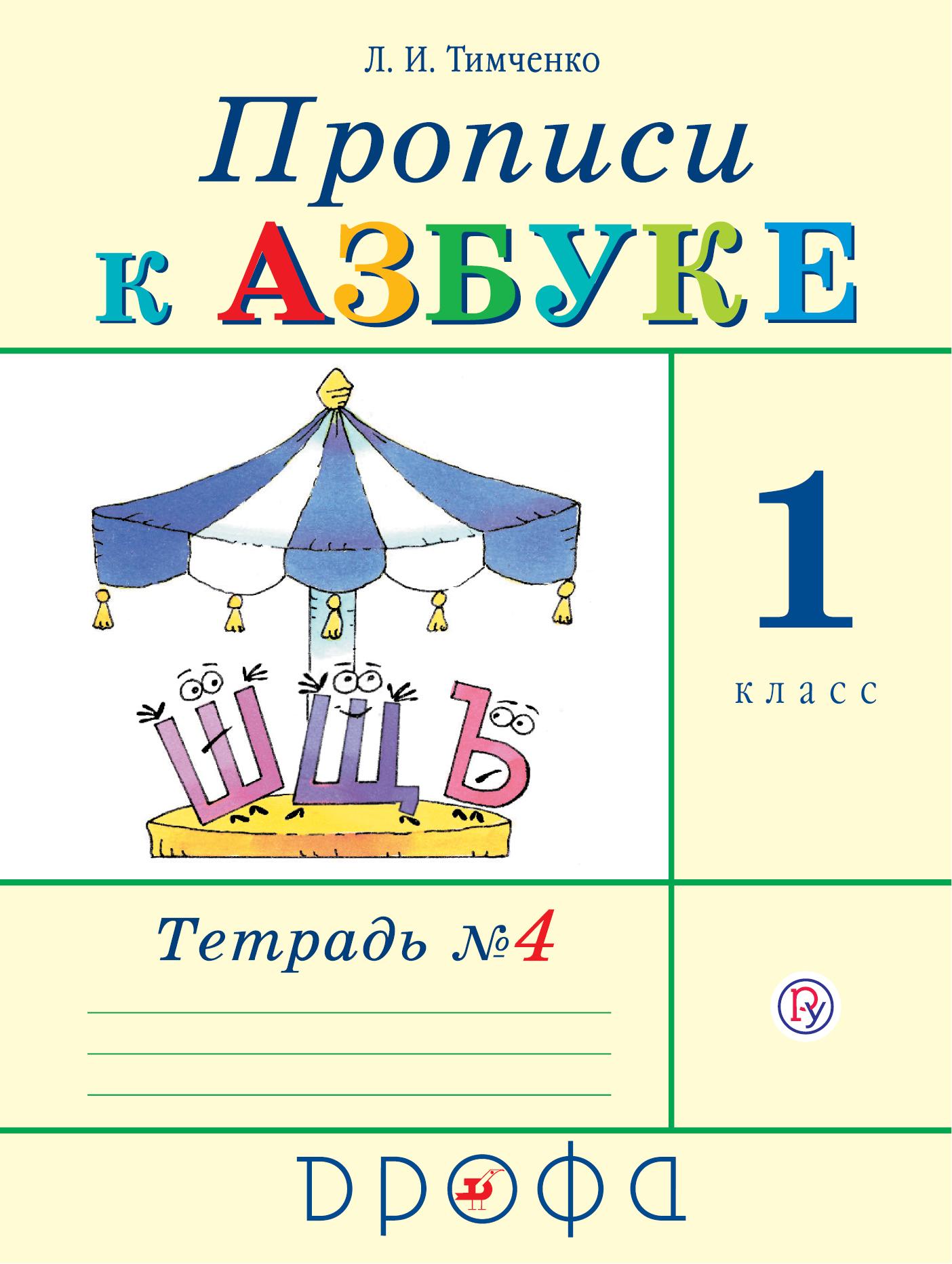 цена на Тимченко Л.И. Прописи к Азбуке. 1 класс. Часть 4