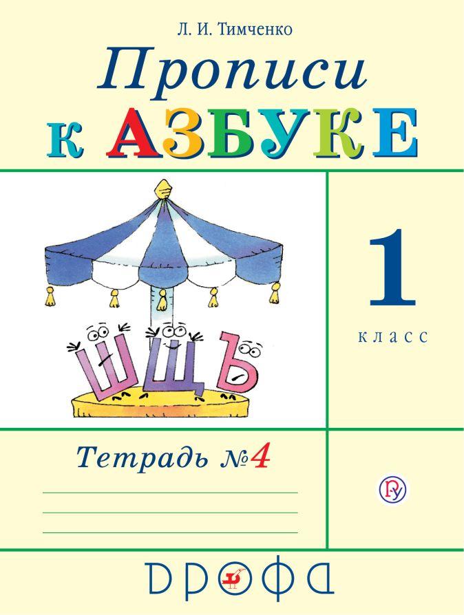 Тимченко Л.И. - Прописи к Азбуке. 1 класс. Часть 4 обложка книги