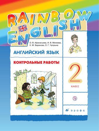 уроки английского языка афанасьева 2 класс