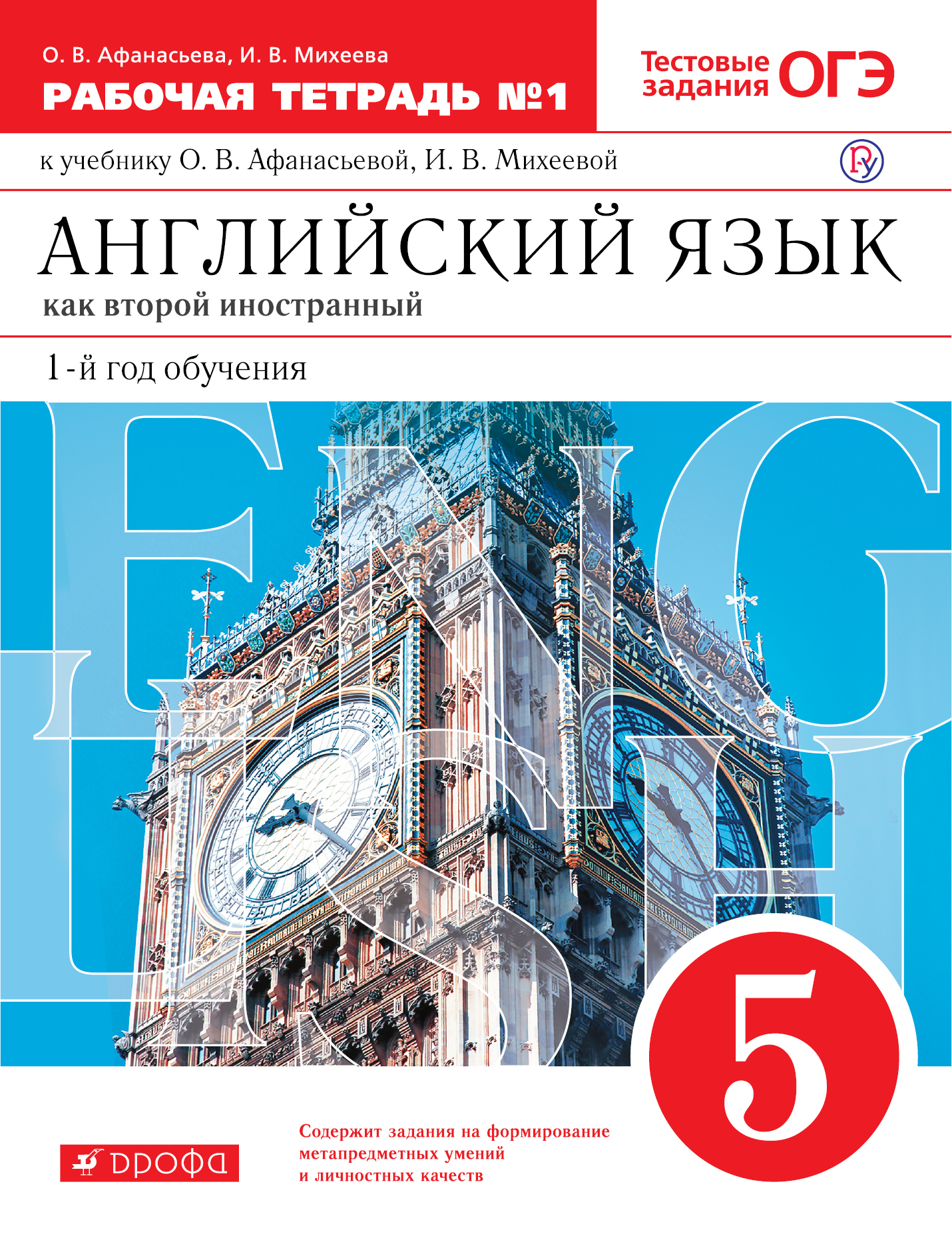 Афанасьева О.В., Михеева И.В. Английский язык как второй иностранный: первый год обучения. 5 класс. Рабочая тетрадь в 2-х частях. Часть 1