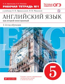 Английский язык как второй иностранный: первый год обучения. 5 класс. Рабочая тетрадь в 2-х частях. Часть 1