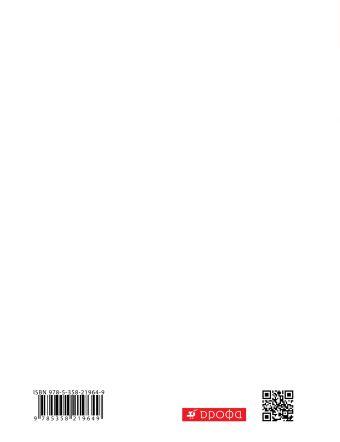 Английский язык как второй иностранный: первый год обучения. 5 класс. Рабочая тетрадь в 2-х частях. Часть 1 Афанасьева О.В., Михеева И.В.