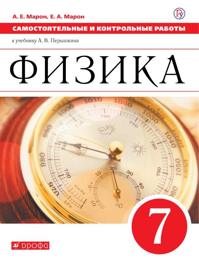 Марон А.Е., Марон Е.А. - Самостоятельные и контрольные работы. Физика. 7 класс. обложка книги