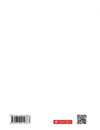 Английский язык как второй иностранный: первый год обучения. 5 класс. Рабочая тетрадь в 2-х частях. Часть 2 Афанасьева О.В., Михеева И.В.