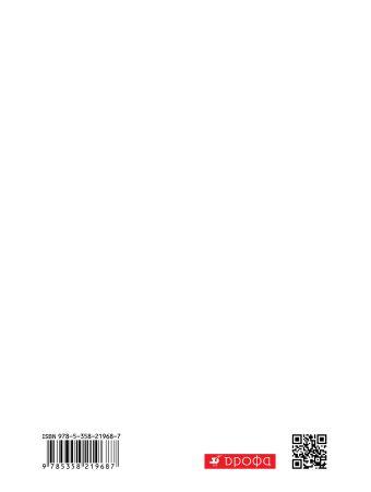 Английский язык как второй иностранный: третий год обучения. 7 класс. Рабочая тетрадь в 2-х частях. Часть 1 Афанасьева О.В., Михеева И.В., Баранова К.М.