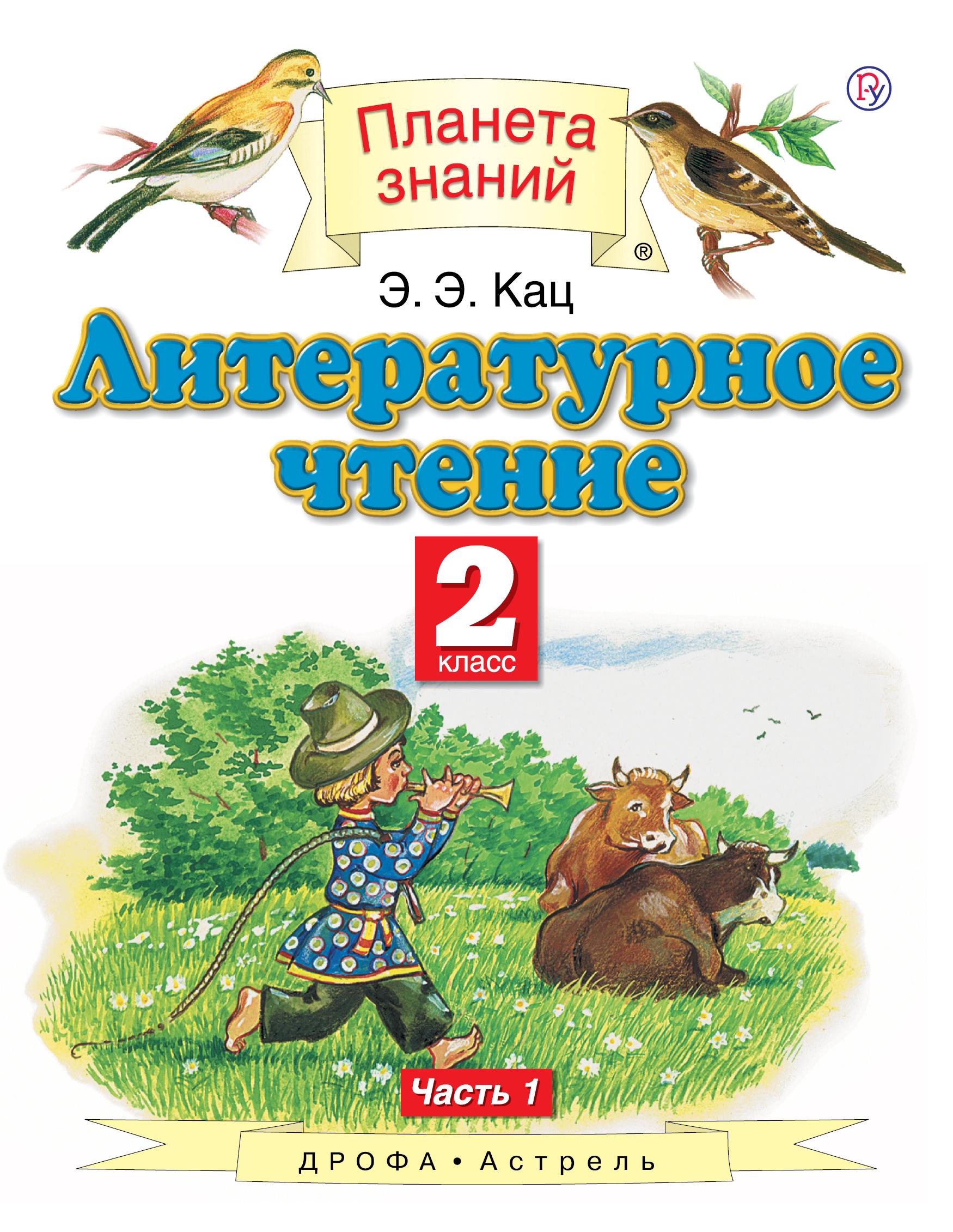 Литературное чтение. 2 класс. В 2 ч. Ч. 1. Учебник ( Кац Э.Э.  )