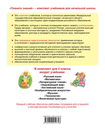 Литературное чтение. 2 класс. В 2 ч. Ч. 1. Учебник Кац Э.Э.