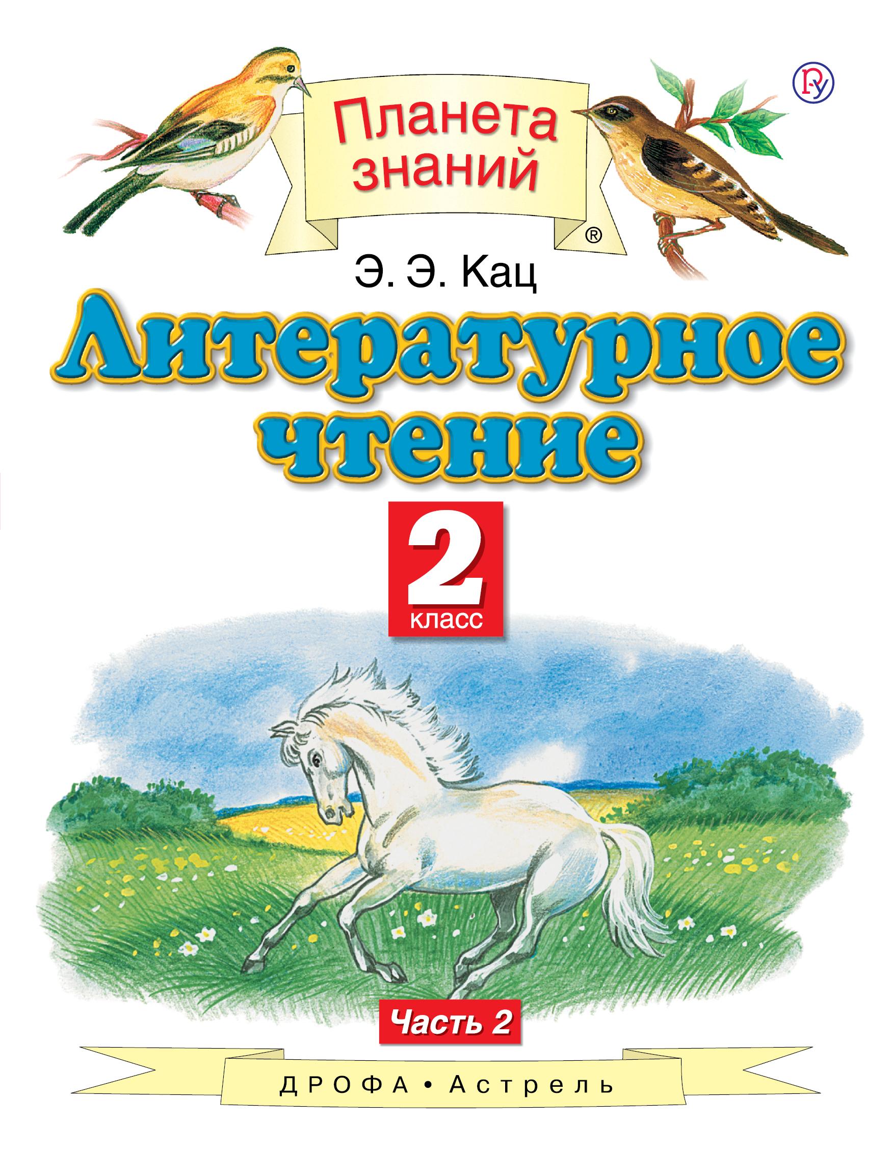 Литературное чтение. 2 класс. В 2 ч. Ч. 2. Учебник ( Кац Э.Э.  )