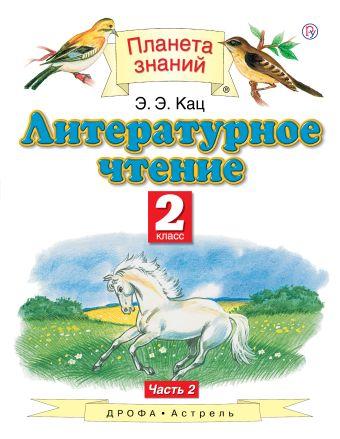 Литературное чтение. 2 класс. В 2 ч. Ч. 2. Учебник Кац Э.Э.