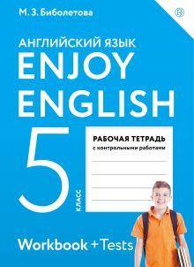 """Линия УМК Биболетовой. Английский язык """"Enjoy English"""" (5-9)"""