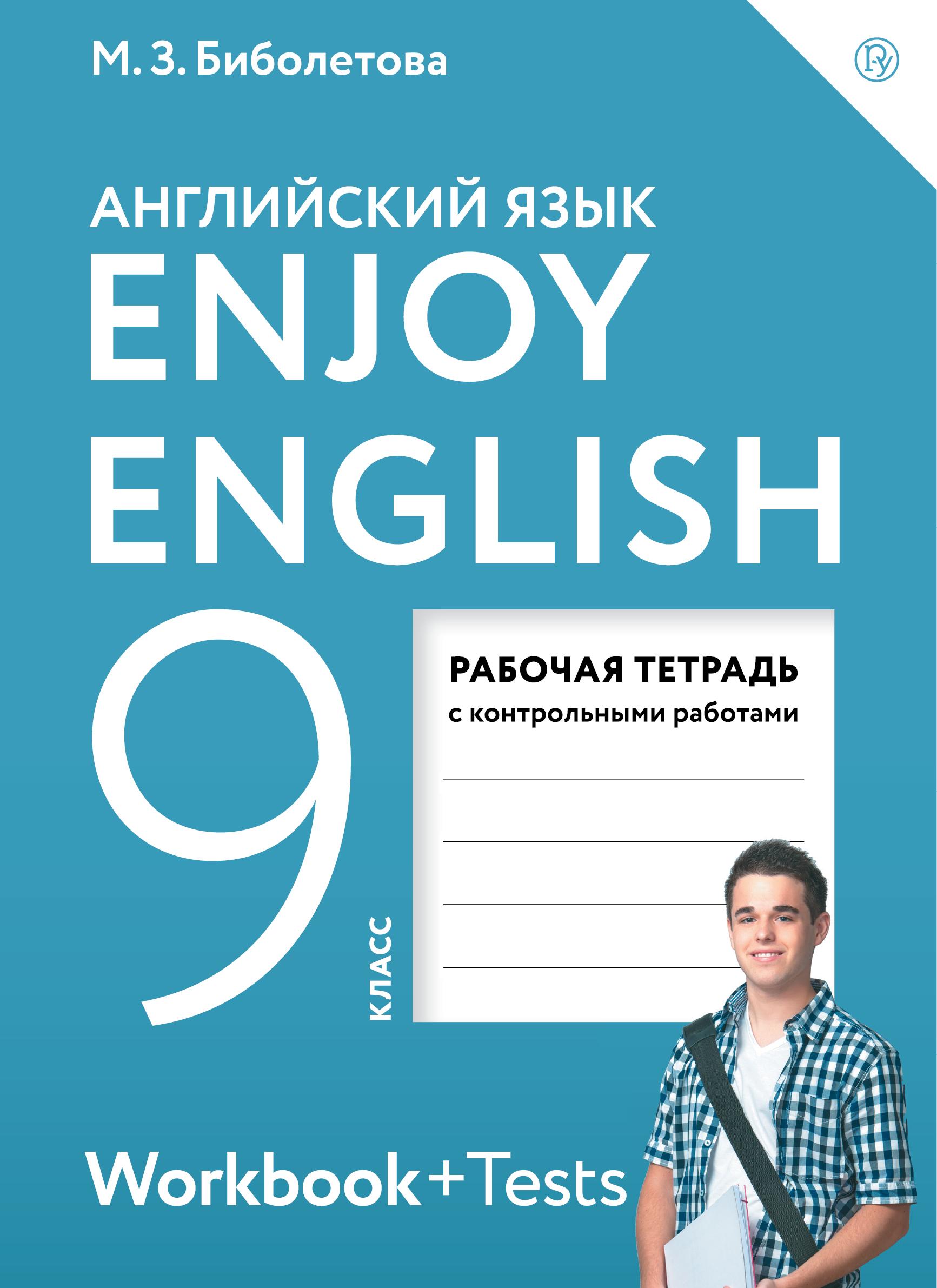 Биболетова М.З. Enjoy English/Английский с удовольствием. 9 класс. Рабочая тетрадь знаток книга english говорящий букварь рабочая тетрадь