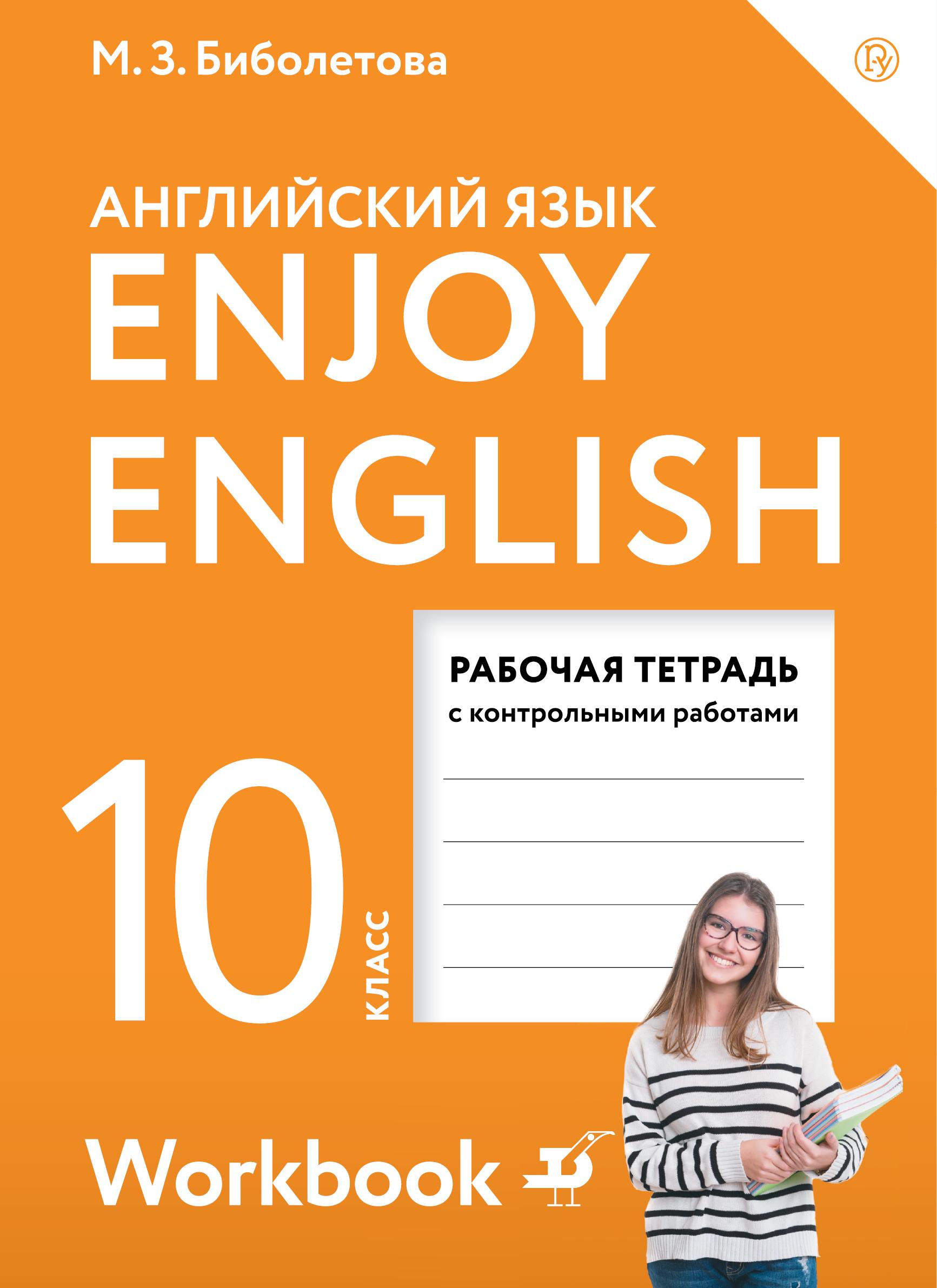 Биболетова М.З. Enjoy English/Английский с удовольствием. Базовый уровень. 10 класс. Рабочая тетрадь
