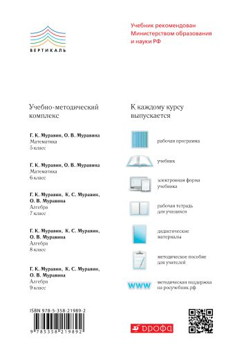 Алгебра. 7 класс. Учебник. Муравин Г.К., Муравин К.С., Муравина О.В.