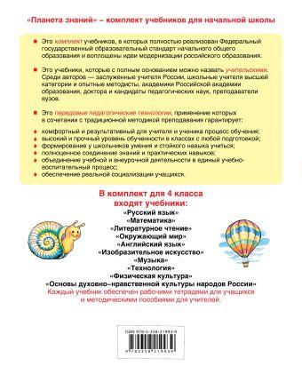 школа россии математика 4 класс учебник 1