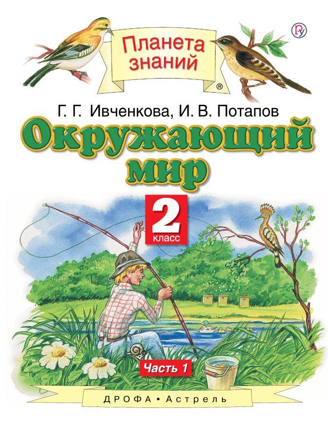 Ивченкова Г.Г., Потапов И.В. - Окружающий мир. 2 класс. В 2 ч. Ч. 1 обложка книги