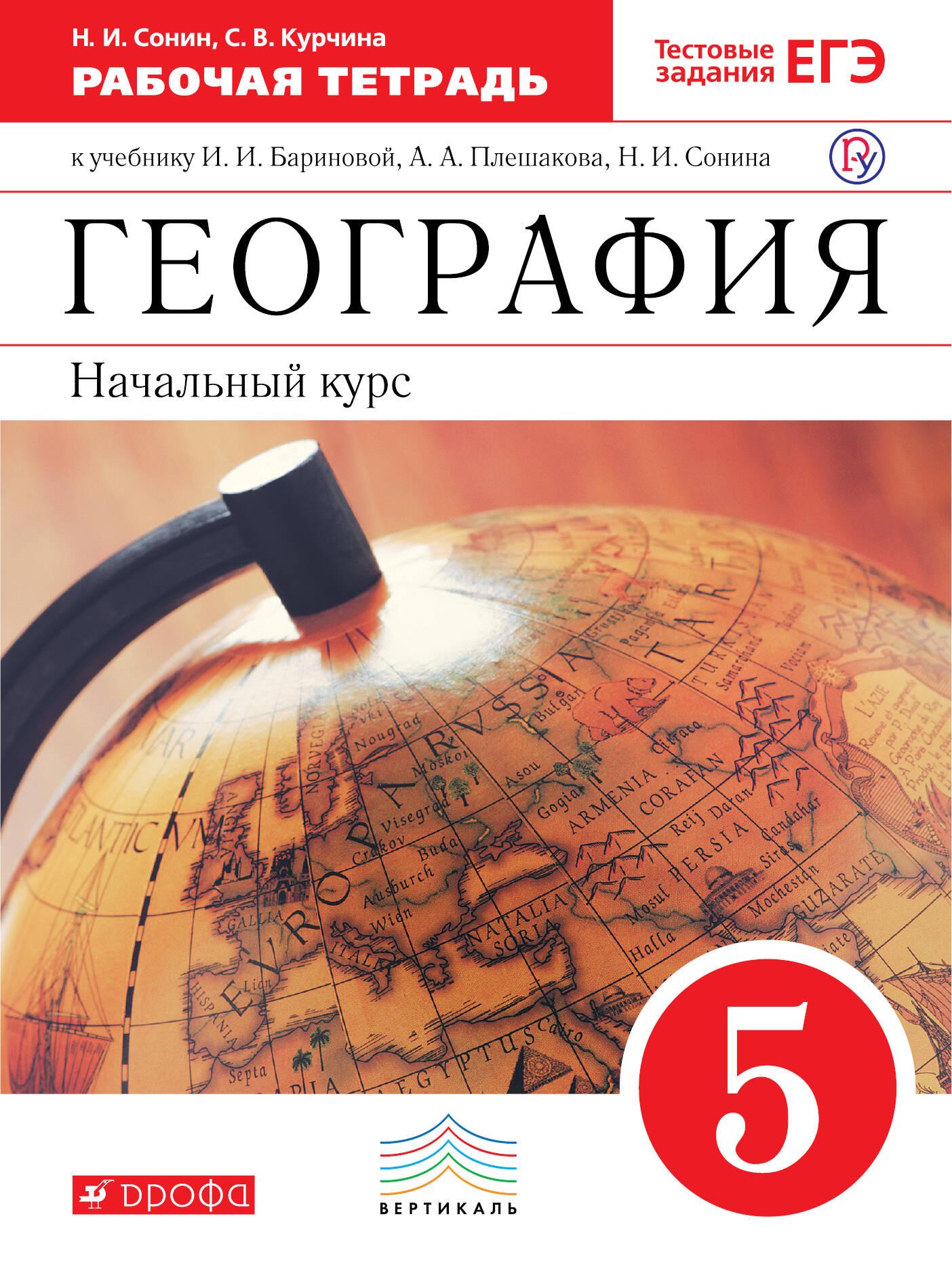 Сонин Н.И., Курчина С.В. География. 5 класс. Рабочая тетрадь цена