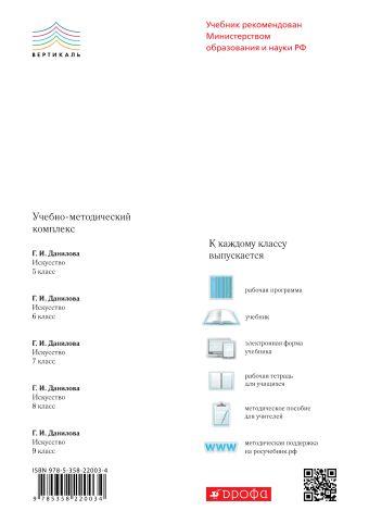 Искусство. 6 класс. Учебник Данилова Г.И.