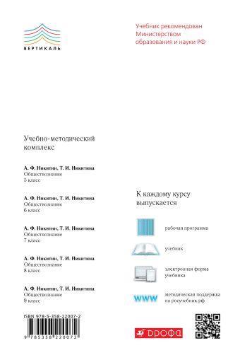 Обществознание. 8 кл. Учебник. ВЕРТИКАЛЬ Никитин А.Ф., Никитина Т.И.