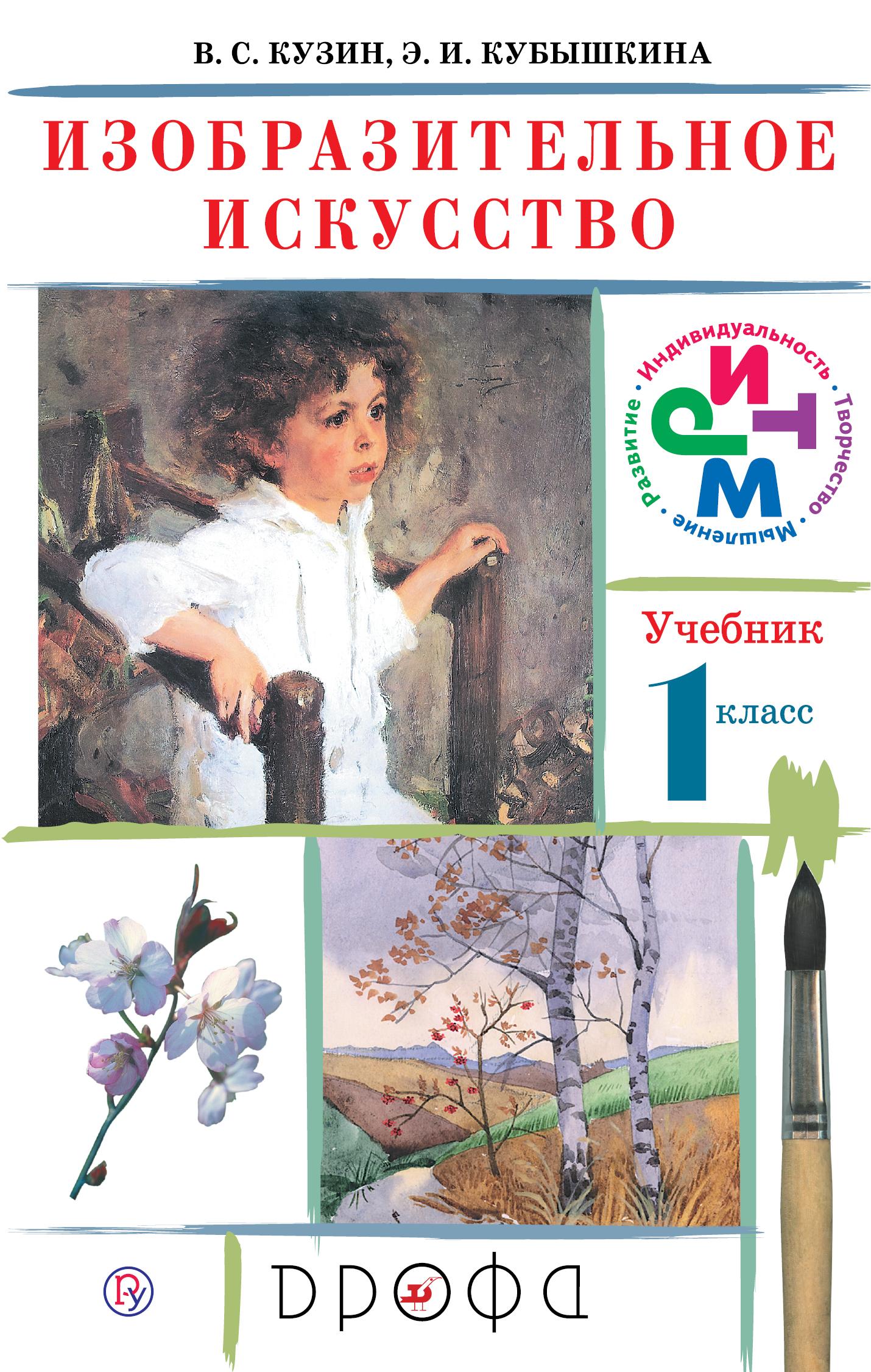Кузин В.С., Кубышкина Э.И. Изобразительное искусство. 1кл. Учебник.РИТМ кузин в кубышкина э изобразительное искусство 2 класс учебник 16 е издание стереотипное