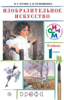 Линия УМК Кузина. Изобразительное искусство (1-4)