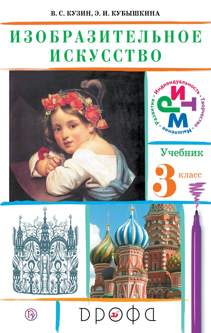 Кузин В.С., Кубышкина Э.И. - Изобразительное искусство. 3 класс. Учебник. обложка книги