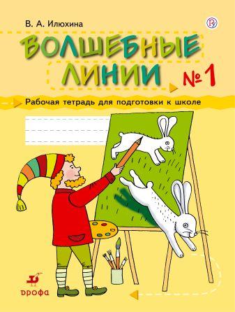 Илюхина В.А. - Волшебные линии. 5-7 лет. Рабочая тетрадь. Часть 1 обложка книги