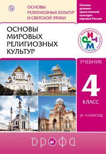 Основы мировых религиозных культур. 4-5 классы. Учебник.