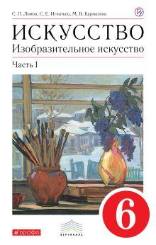 Линия УМК Ломова. Изобразительное искусство (5-9)