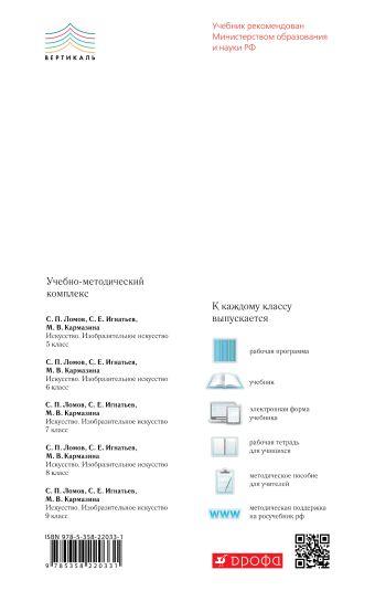 Изобразительное искусство. 7 кл. Ч.1 Учебник. ВЕРТИКАЛЬ Ломов С.П., Игнатьев С.Е., Кармазина М.В.