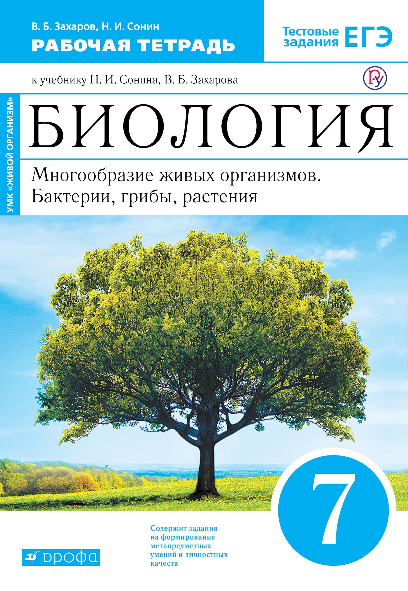 Захаров В.Б., Сонин Н.И. Биология. 7 класс. Многообразие живых организмов. Бактерии, грибы, растения. Рабочая тетрадь