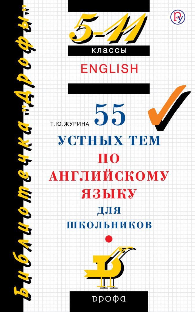 Журина Т.Ю. - 55 устных тем по английскому языку. 5–11 классы обложка книги