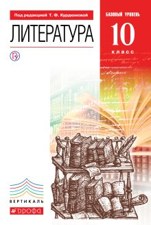 Литература. 10кл Учебник. Базовый уровень. ВЕРТИКАЛЬ