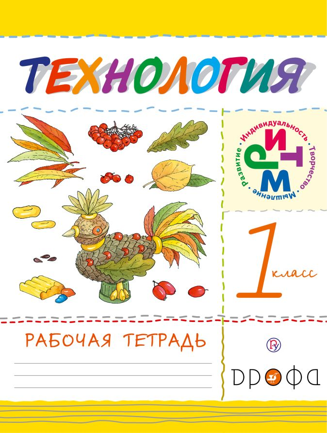 Малышева Н.А. - Технология. 1 класс. Рабочая тетрадь обложка книги