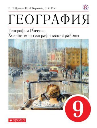 География. 9 класс. Учебное пособие Дронов В.П., Баринова И.И., Ром В.Я.