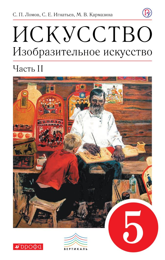 Ломов С.П., Игнатьев С.Е., Кармазина М.В. - Изобразительное искусство. 5 класс. Учебник. Часть 2. обложка книги