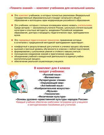 Русский язык. 4 класс. В 2 ч. Ч. 1 Желтовская Л.Я., Калинина О.Б.