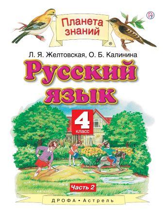 Русский язык. 4 класс. В 2 ч. Ч. 2 Желтовская Л.Я., Калинина О.Б.