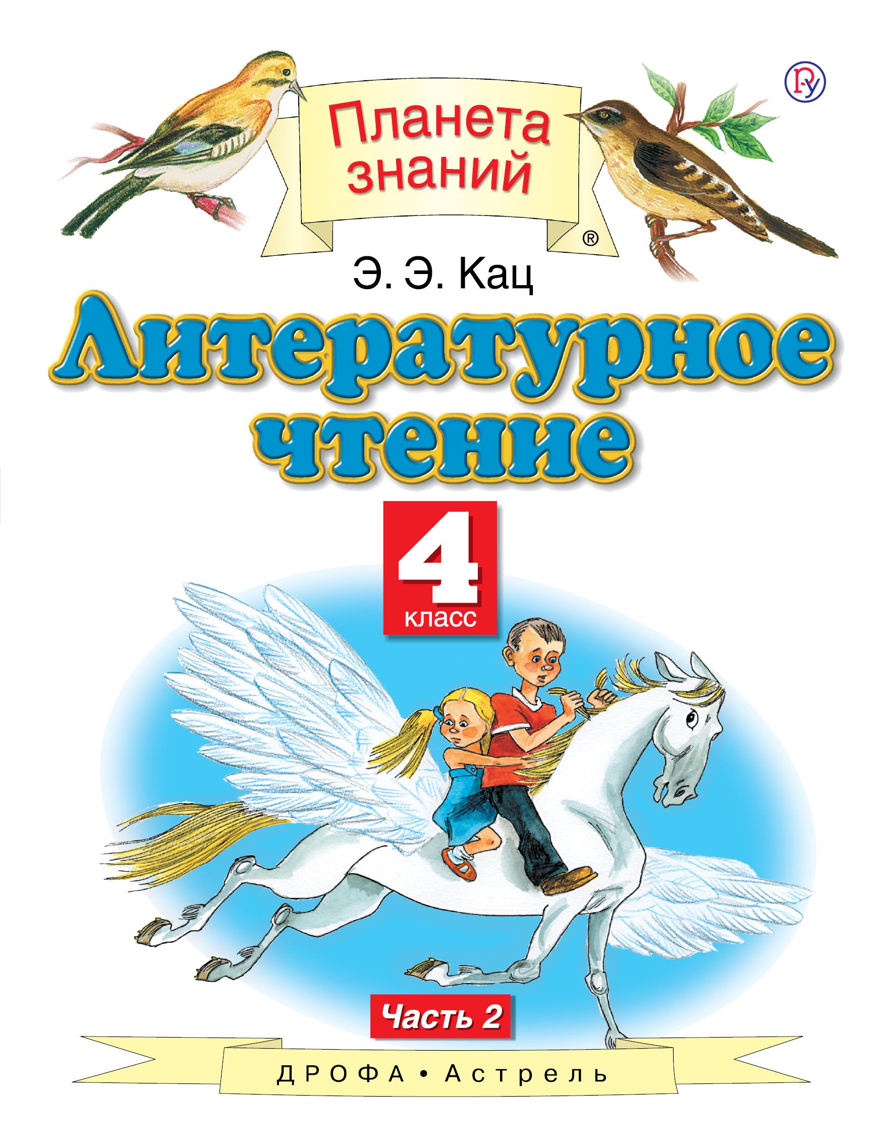 Литературное чтение. 4 класс. В 3 ч. Ч. 2 ( Кац Э.Э.  )