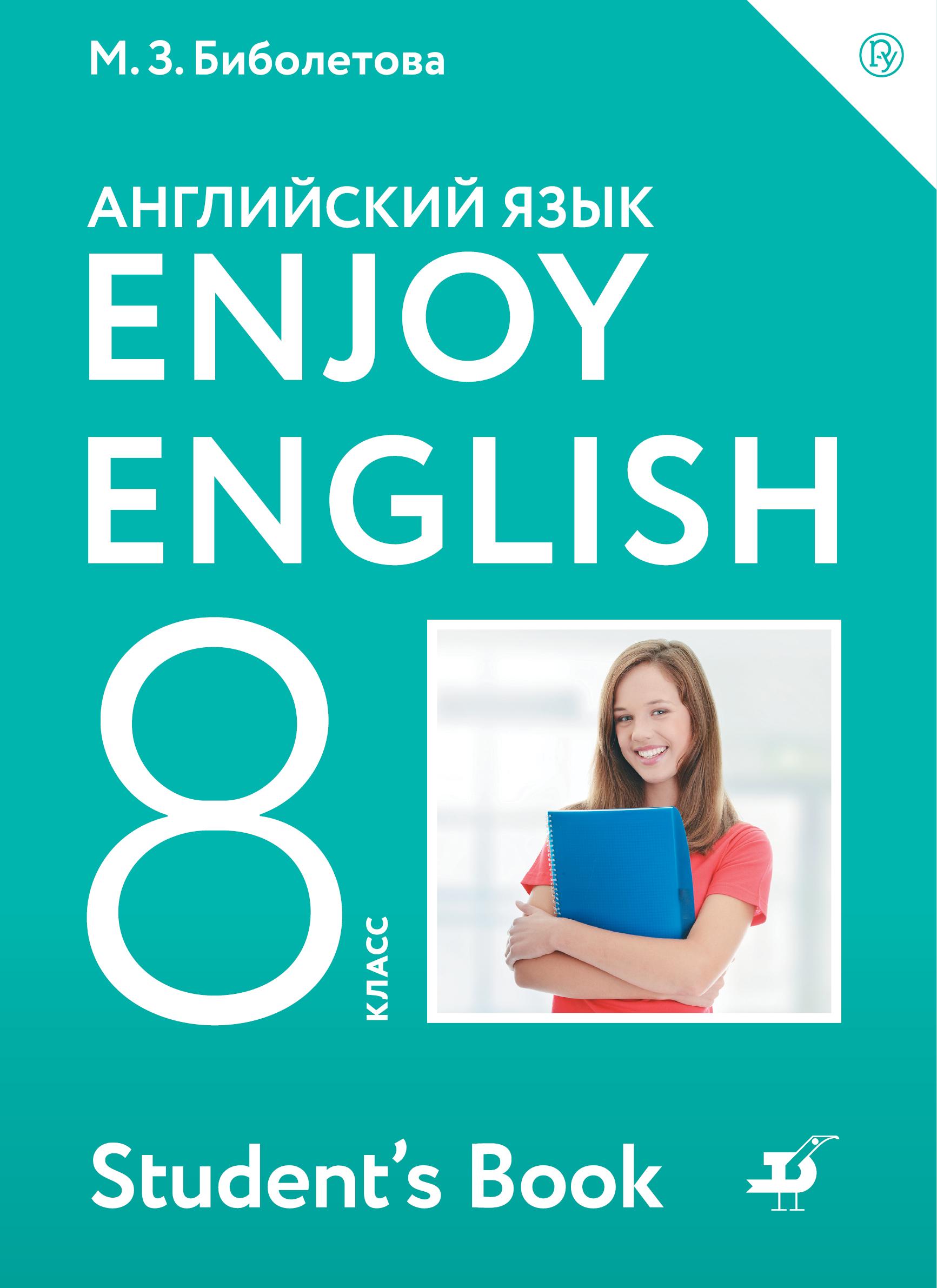 Биболетова М.З. Enjoy English/Английский с удовольствием. 8 класс. Учебное пособие